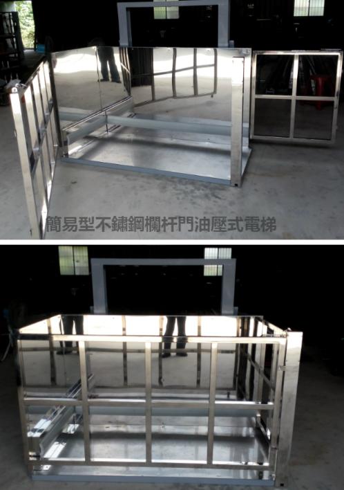 簡易型不鏽鋼欄杆門油壓式電梯
