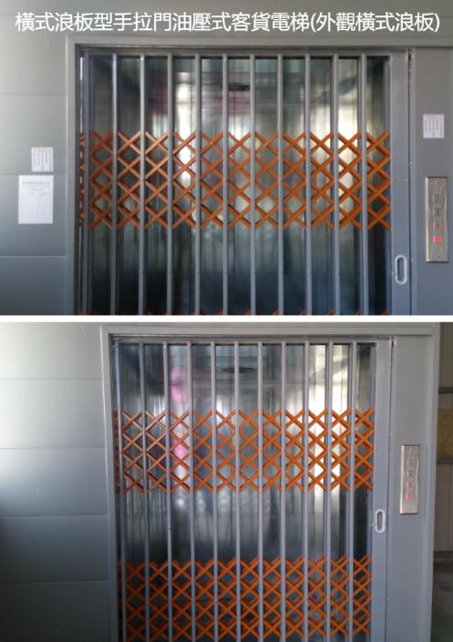 橫式浪板型手拉門油壓式客貨電梯(外觀橫式浪板)