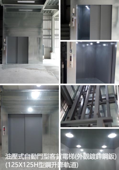 油壓式自動門型客貨電梯(外觀鍍鋅鋼鈑)(125X125H型鋼升降軌道)
