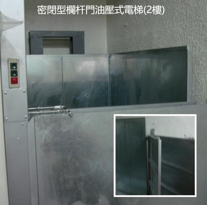 密閉型欄杆門油壓式電梯(2樓)
