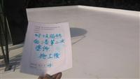 台中市屋頂防漏工程