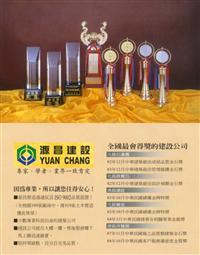 源昌建設歷年獲獎紀錄