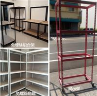 台南免螺絲組合架、台南展示架、台南免螺絲角鋼