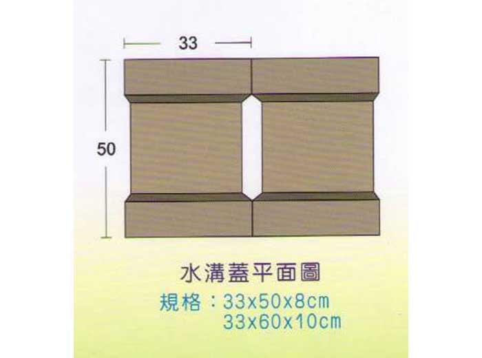 水溝蓋平面圖/規格