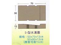 S1型水溝蓋/規格