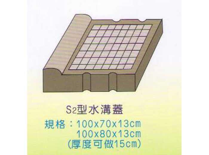 S2型水溝蓋/規格