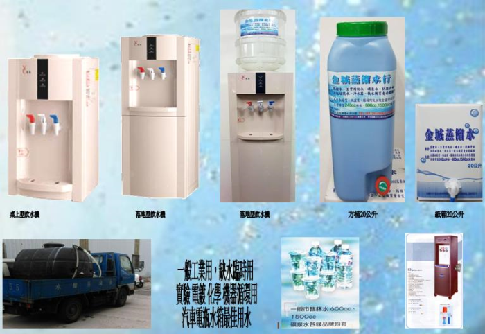 蒸餾水設備