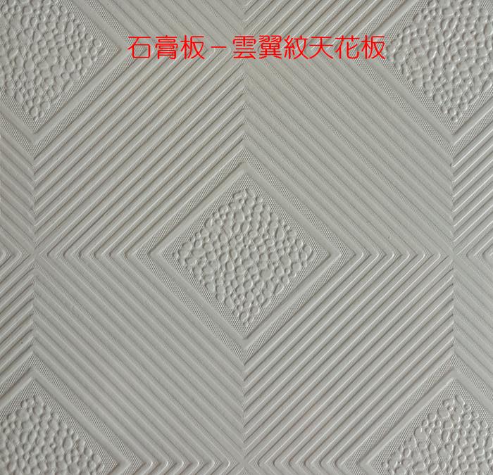 石膏板-雲翼紋天花板