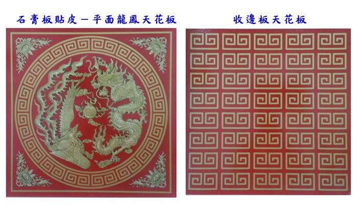 石膏板-貼皮平面龍鳳板天花板