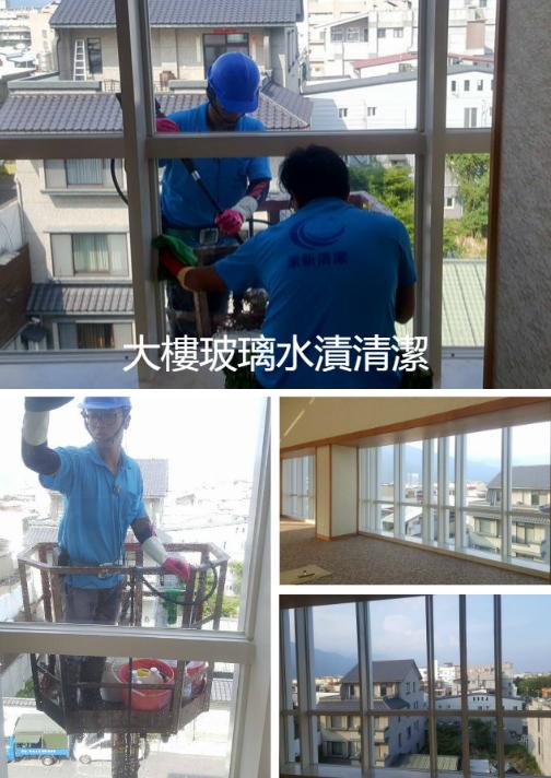 大樓玻璃水漬清潔、大樓玻璃水垢清潔