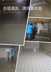水塔清洗、清洗蓄水池