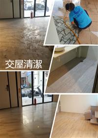 交屋清潔、居家清潔、裝潢細清