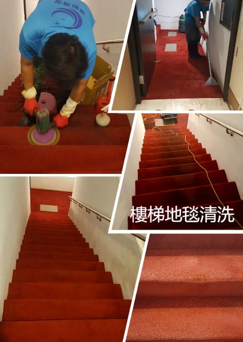 樓梯地毯清洗、公寓樓梯清潔