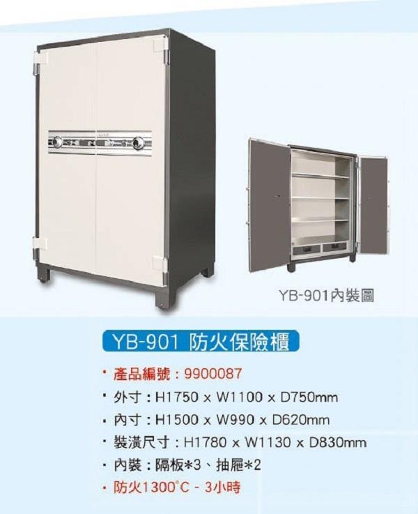 元寶金庫-YB-901防火保險櫃