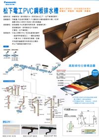 7-松下電工pvc鋼板排水槽