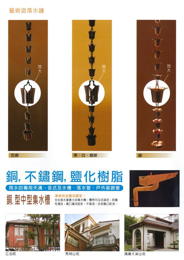 6-藝術落水鏈、落水鏈、銅製落水鏈
