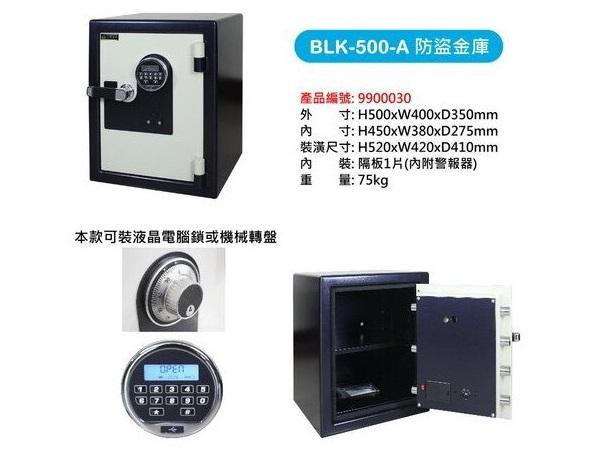 BLK-500-A 防盜金庫