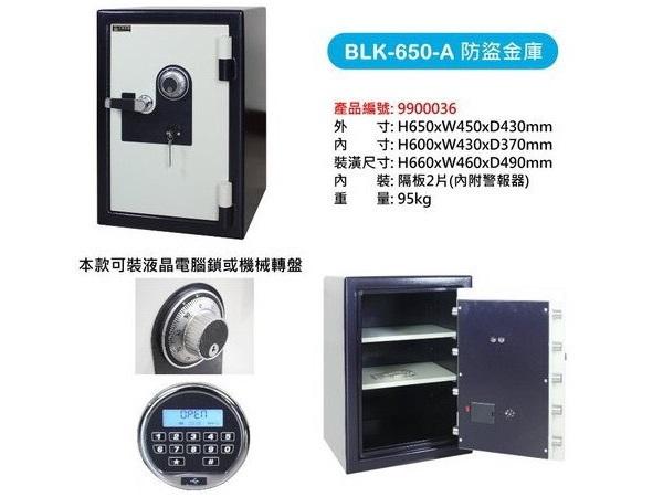 BLK-650-A 防盜金庫