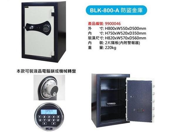 BLK-800-A 防盜金庫