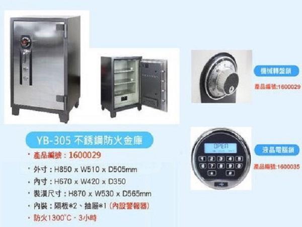 不銹鋼防火金庫 YB-305