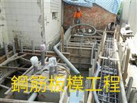 鋼筋板模工程