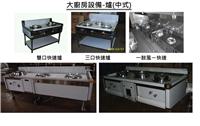 大廚房設備-爐〈中式〉