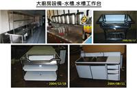 大廚房設備-水槽/水槽工作台