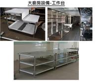 大廚房設備-工作台