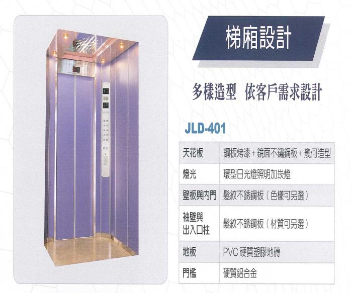 梯廂設計JLD-401