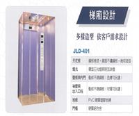 加立達機電有限公司 - 梯廂設計JLD-40