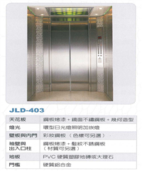 梯廂設計JLD-40