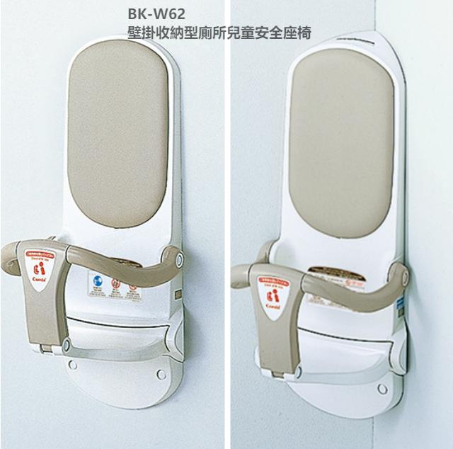 Combi壁掛收納型兒童安全座椅-型號:BK-W62