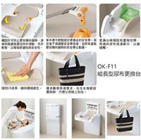 Comb縱長型尿布更換台-型號:OK-F11