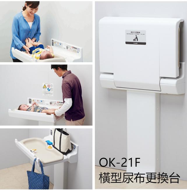 Combi 落地型尿布更換台-型號:OK21F