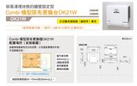 Combi 壁掛型尿布更換台-型號: OK21W