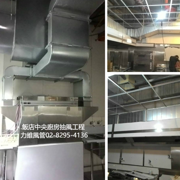 32-中央廚房抽風工程