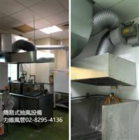 簡易式抽風設備