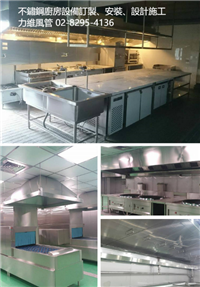 不鏽鋼廚房設備訂製、中央廚房抽風工程