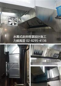 水幕式廚房煙罩、水幕式廚房煙罩安裝