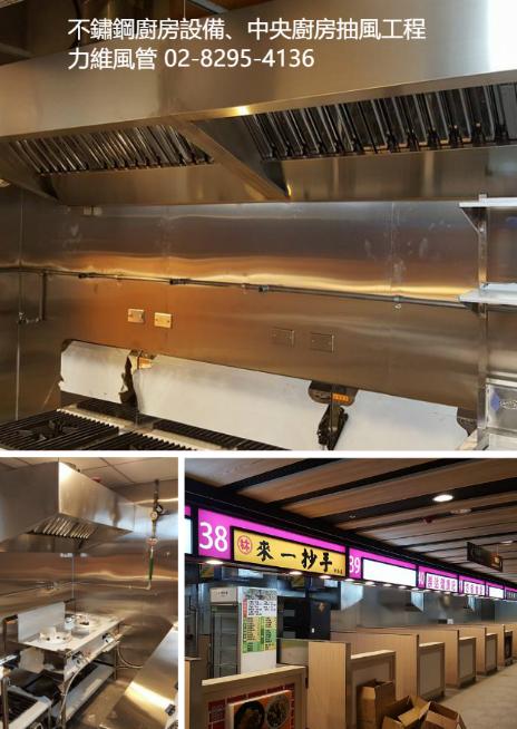 27-中央廚房設備、不鏽鋼廚房設備、中央廚房抽風工程