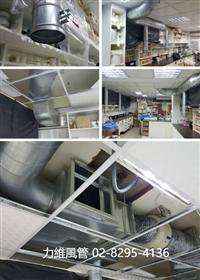24-抽風設備、抽風維修