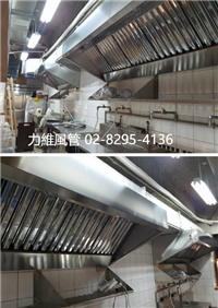 中央廚房設備、不鏽鋼廚房設備、中央廚房抽風工程