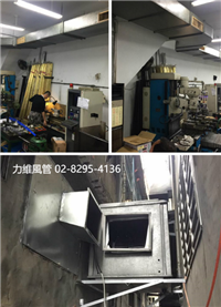 廠房排熱通風設備、 廚房排氣通風設計