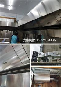 廚房煙罩、廚房煙罩風管施工