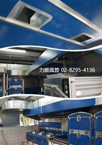 18-中央廚房設備、不鏽鋼廚房設備、中央廚房抽風工程