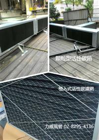顆粒型活性碳箱、植入式活性碳濾網