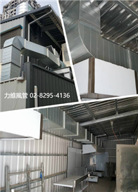 13-抽風設備、風管工程、排氣風管、螺旋風管、抽風維修