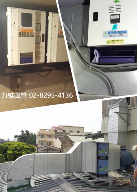 12-靜電油煙處理、靜電機風管除味箱