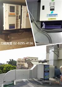 靜電油煙處理、靜電機風管除味箱