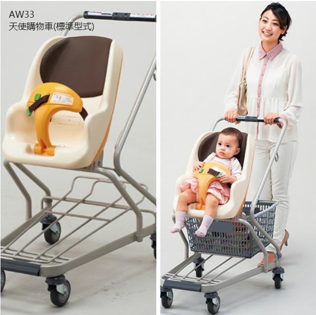 AW33 天使購物車(標準型式)